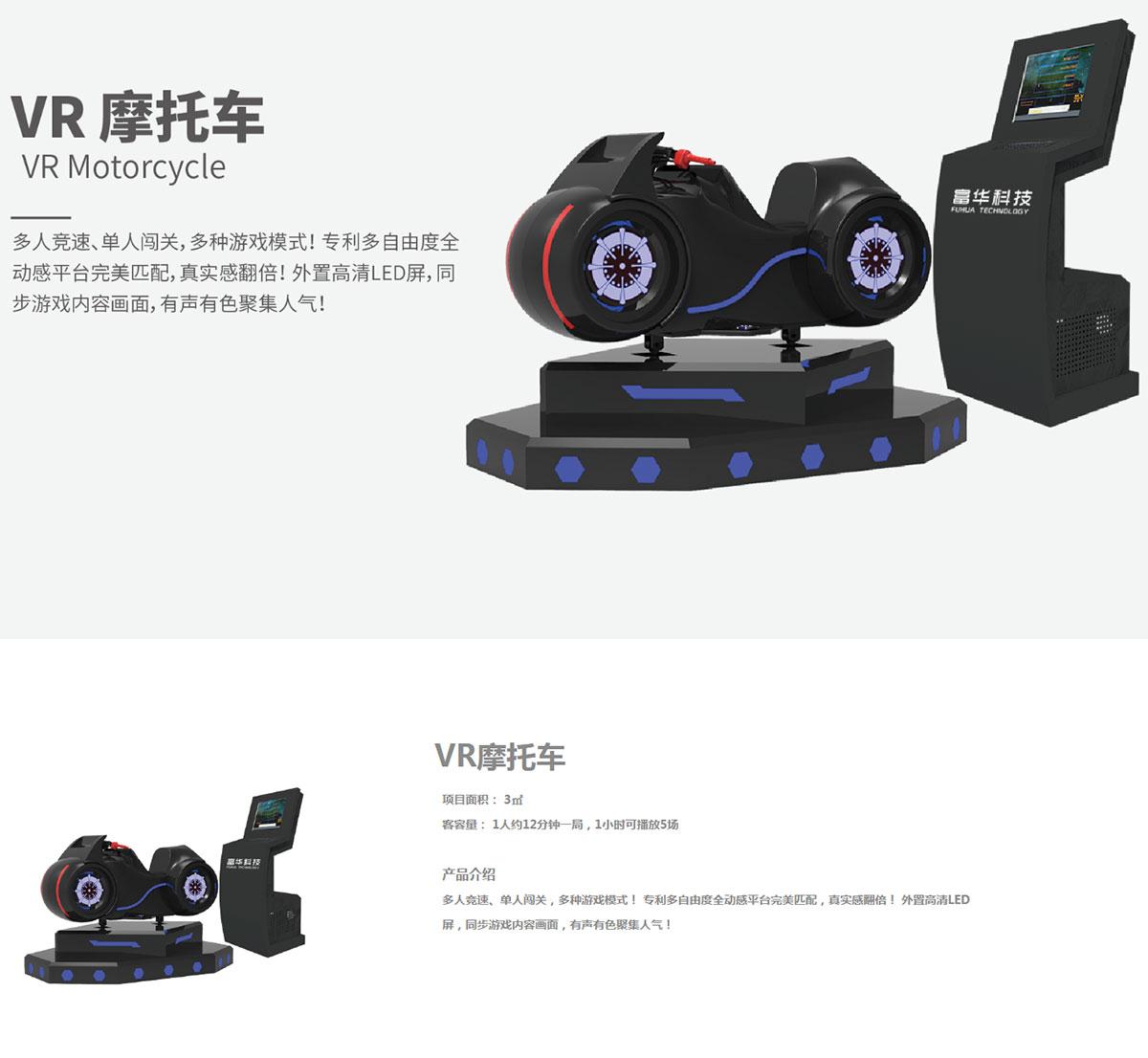 VR摩托车插图