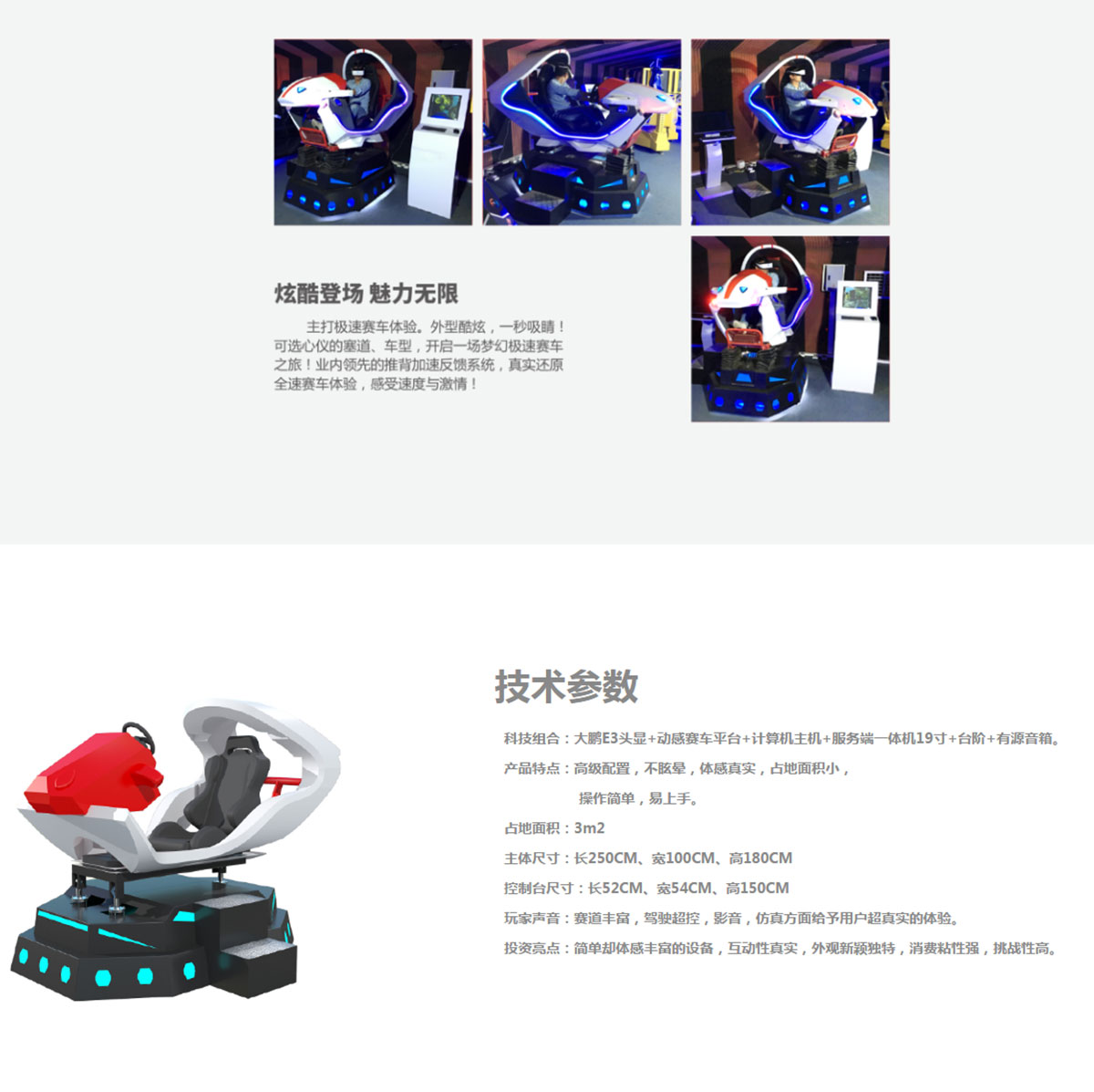 VR飞行赛车插图1