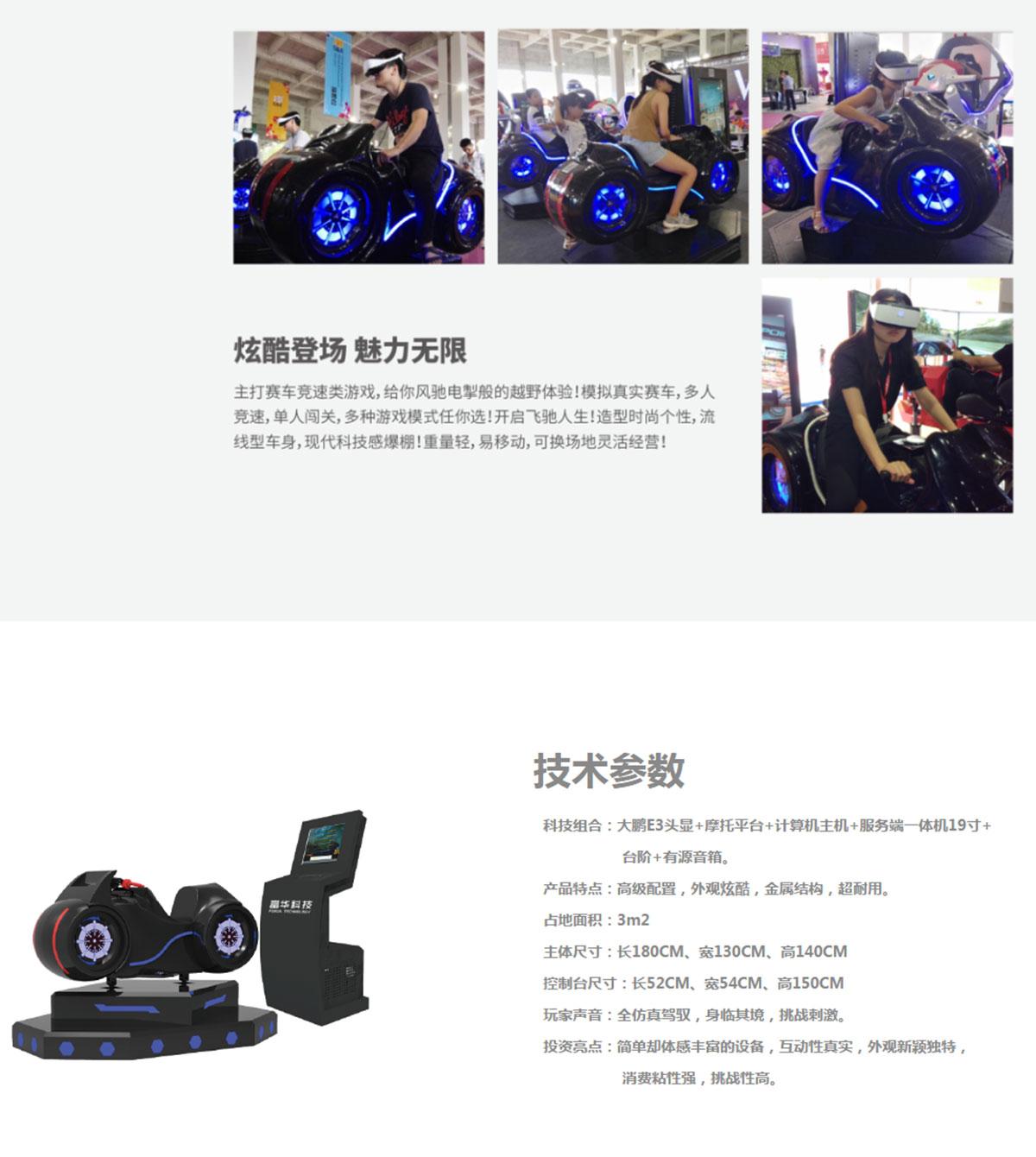 VR摩托车插图1