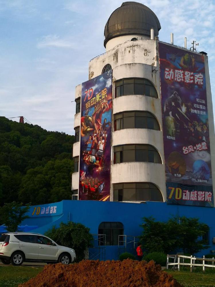 华西村7D动感影院30座