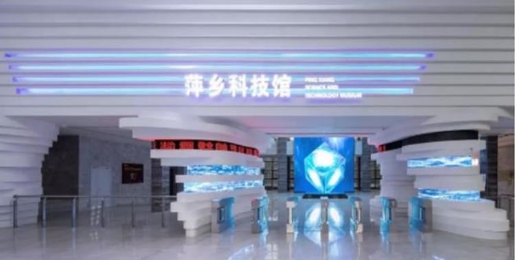 江西萍乡市科技馆