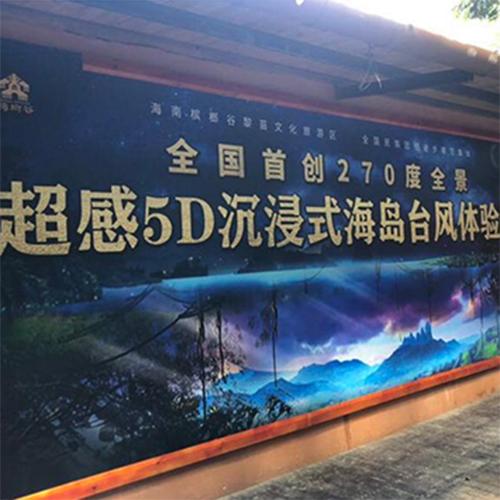 海南槟榔谷景区《风雨情深》情景体验馆